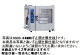 【】新品!マルゼン 電気式スチームコンベクションオーブン(スーパースチーム) シンプルシリーズ(右開き扉仕様) W630*D650*H645 SSCS-05MRNU[厨房一番]