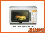 【】新品!ネスター業務用電子レンジERN-18YS[厨房一番]