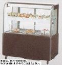 【送料無料】新品!サンデン 対面冷蔵ショーケース(後扉)(144L) TSR-B120X [厨房一番]