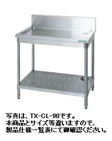 【送料無料】新品!タニコー水切台W1200*D600*H800TX-CL-120[厨房一番]
