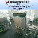 【中古】業務用製氷機 ホシザキ 台下 IM-25M-1 25...