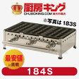 IKK業務用たこ焼き器18穴×4連 鉄鋳物 184S!★代引・送料無料★