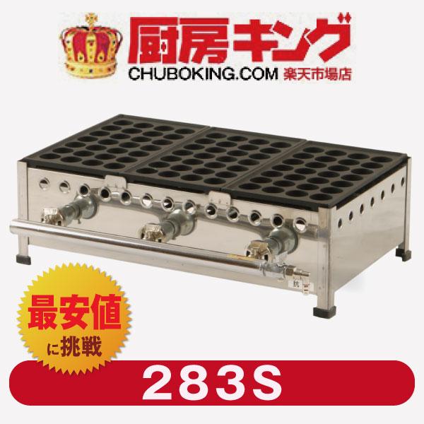 IKK業務用たこ焼き器28穴×3連 鉄鋳物 283S★代引・送料無料★
