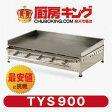 【在庫あり】グリドル TYS900 代引・送料無料 ★おまけ付き★新品
