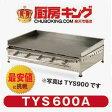 グリドル TYS600A 代引・送料無料
