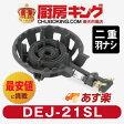 大栄産業 DEJ-21 SL二重(羽ナシ) LPガス ガスコンロ 鋳物コンロ 【送料無料】