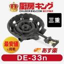 大栄産業 DE-33n三重 LPガス ガスコンロ 鋳物コンロ【送料無料】