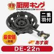 大栄産業 DE-22n二重羽付 LPガスガスコンロ鋳物コンロ【送料無料】