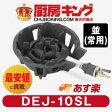 大栄産業 DEJ-10 SL並(常用) LPガス ガスコンロ 鋳物コンロ 【送料無料】