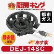 大栄産業 DEJ-14 SC都市ガス専用 中型(4号)ガスコンロ 鋳物コンロ 【送料無料】