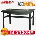 IKKお好み焼きテーブル 高脚木4本 4人用 ラインミガキ平 IM-3120HM(フタ無)