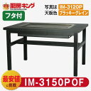 IKKお好み焼きテーブル 高脚木4本 6人用 黒 IM-3150POF(フタ付)