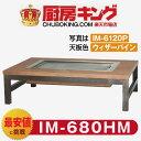 IKKお好み焼きテーブル 座卓木製脚4本 2人用 ラインミガキ平 IM-680HM(フタ無)