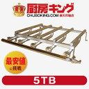 お好みテーブル・カウンター用バーナー5TB マッチ式【送料無料】