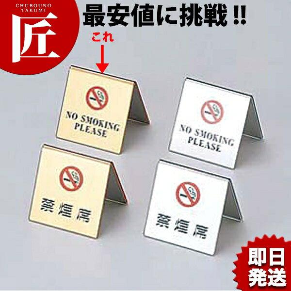 えいむ 山型禁煙席 SI-11 ゴールド□ 卓上サインプレート 禁煙席プレート 業務用 あす楽対応 【ctss】