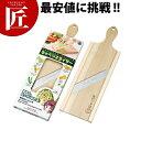 木製キャベツスライサー 04001□ スライサー 野菜調理器 キャベツ 業務用 【ctox】