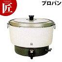 【送料無料】パロマ ガス炊飯器 PR-101DSS LPG (プロパン)【3.6〜10.0L(20〜55合)】 業務用炊飯器 炊飯器 ガス 業務用 【ctss】