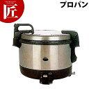 【送料無料】パロマ ガス炊飯器 PR-4200S LPG (プロパン)【6.7〜22合(12〜4.0L)】 業務用炊飯器 炊飯器 ガス 業務用 【ctss】