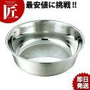 PE 18-0洗い桶 30cm(5.0L)□タライ たらい 洗い桶 ステンレス 業務用 あす楽対応 【ctss】