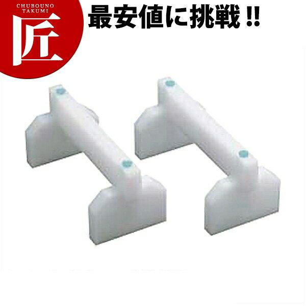 プラスチック まな板用足 35cm□ 業務用 まな板用足 まな板台 業務用まな板用足 【cta】