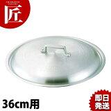 アルミ料理鍋蓋 36cm用□鍋蓋鍋ぶた鍋ふた業務用【cta】