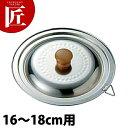 ST雪平鍋用 兼用蓋 16〜18cm用□鍋蓋 鍋ぶた 鍋ふた 業務用 【ctss】