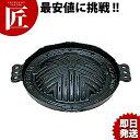 ジンギスカン鍋 [26cm 穴無]□ ジンギスカン鍋 業務用...