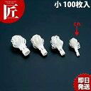 チャップ花 (100入) [小]□ 業務用 手羽 チキン 装...
