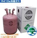 【本州・四国・九州 送料無料】【大容量11.3kg】エアコンガス 新冷媒 R410A フロンガス クーラー ガス充填用[NRC]