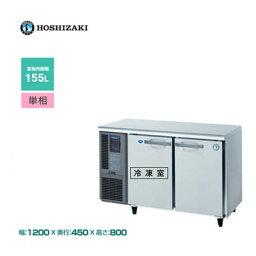 新品■送料無料■ホシザキ テーブル形冷凍冷蔵庫 RFT-120MTF 内装カラー鋼板 1200×450×800 (台下冷凍冷蔵庫)