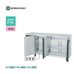 新品■送料無料■ホシザキ テーブル形冷凍冷蔵庫 RFT-150MTF-ML 内装カラー鋼板 1500×450×800 (台下冷凍冷蔵庫)