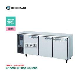 新品送料無料■ホシザキ テーブル形冷凍冷蔵庫 RFT-180SNF-E 内装ステンレス インバーター制御搭載 1800×600×800 (台下冷凍冷蔵庫)