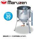 新品送料無料■マルゼン 水圧式洗米機 MRW-30...