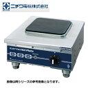 新品送料無料■ニチワ 卓上電気コンロ THP-3 幅350×奥行400