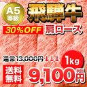 【特選飛騨牛A5等級 肩ロース スライス 1000g】すき焼き&しゃぶしゃぶ用 5〜7人