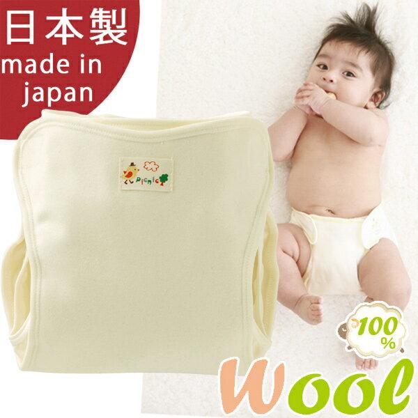日本製ウールおむつカバーオムツカバー内ベルトベビー赤ちゃんベビー服おむつオムツ布おむつカバー布オムツ