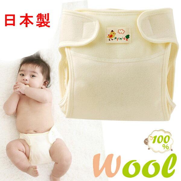 日本製ウールおむつカバーオムツカバー外ベルトベビー赤ちゃんベビー服おむつオムツ布おむつカバー布オムツ