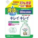 【液体】キレイキレイ 薬用液体ハンドソープ つめかえ用大型10%増量(450mL+45mL) JANコード4903301202226 4903301176831より10%多い..
