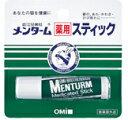 【送料240円(27個迄)可】リップクリーム 近江兄弟社メン...