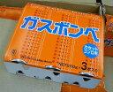 カセットコンロ用ガスボンベ250g×3本セット カセットボンベ プロリーブ