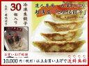 冷凍生餃子30個入(簡易包装)ギョーザ