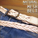 52% of [free shipping] SALE [free shipping] OFF natural ★ cowhide mesh belt♪
