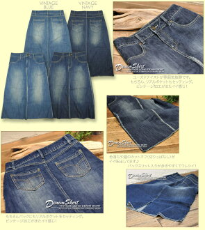 10 Year anniversary! Now Mike SALE [Kansai girls style s] ★ vintage denim skirt! vol.6 [shipping]