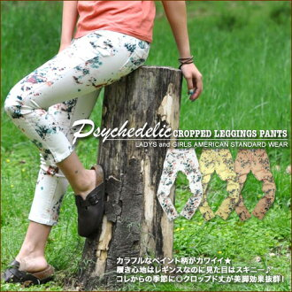 SALE43% Psychedelic ☆ print cropped leggings pants ♪ [shipping]