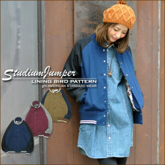 SALE bird pattern lining ★ Stellan