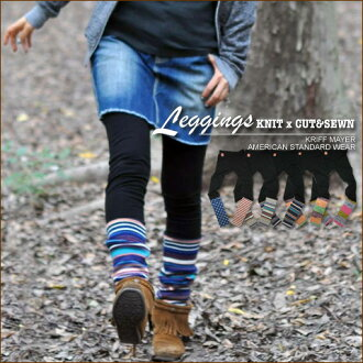 SALE multi pattern ★ knit toggle leggings