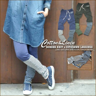Cotton linen knit ★ hem switching leggings!