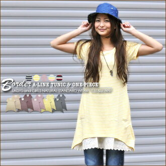 Now Mike SALE yarn-dyed borders A line ★ tunic & dress ♪ [shipping]