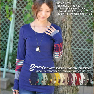 Now only [crazy] patchwork switching ★ 2WAY finger hole with elbow-length sewn ♪ [shipping 1 point if the