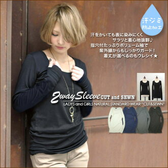 SALE45% 2-way finger holes with rumpled volume sleeve ★ long & middle-length sewn ♪ [shipping]